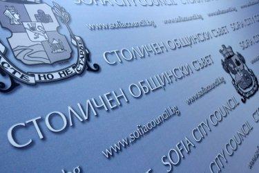 ГЕРБ и ВМРО с крехко мнозинство в Столичния общински съвет