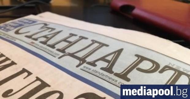 Частен съдебен изпълнител продава всички търговски наименования на вестник
