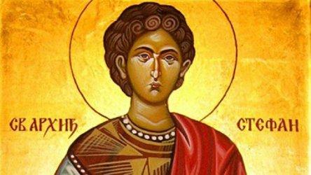Православната църква почита Свети Стефан – първият християнски мъченик