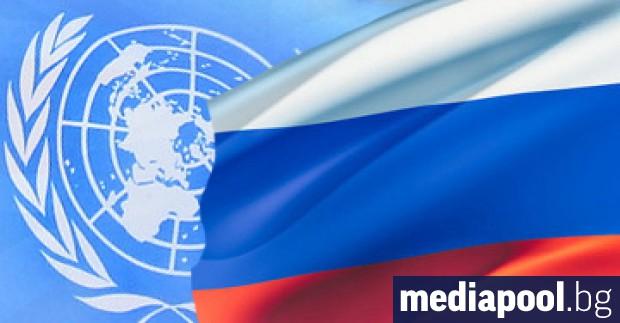 Общото събрание на ООН прие резолюция, в която осъжда руската