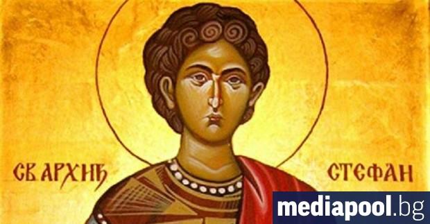 Православната църква почита паметта на Свети Стефан - първият християнски