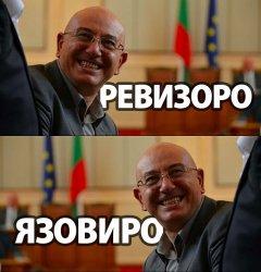 Емил Димитров начело на МОСВ!? Звучи като кофти виц