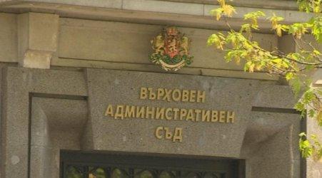 ВАС бе осъден да плати близо 1 млн. лв. обезщетение на фирма