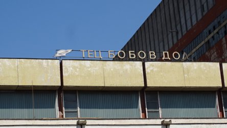 "Арест и за шефа на ТЕЦ ""Бобов дол"""