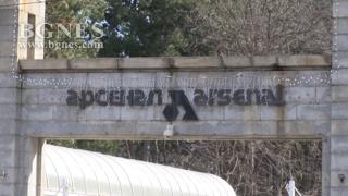 """Заводът """"Арсенал"""" спира работа"""