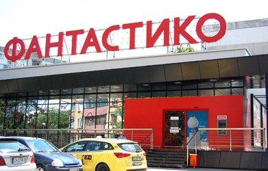 """Веригата """"Фантастико"""" ограничава достъпа до магазините"""