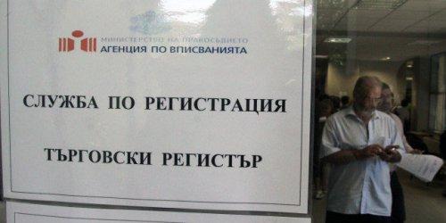 Агенцията по вписванията призова хората да подават документи онлайн
