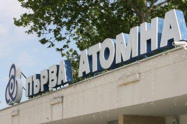 """""""Росатом"""" с нова поръчка от АЕЦ """"Козлодуй"""" за близо 34 млн. лв."""