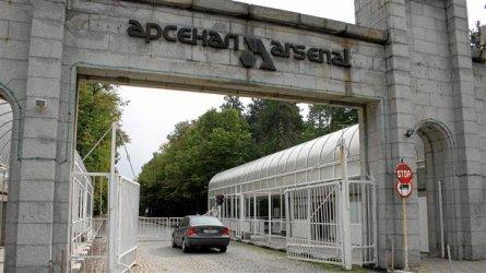 """Завод """"Арсенал"""" започва работа при строги защитни мерки"""