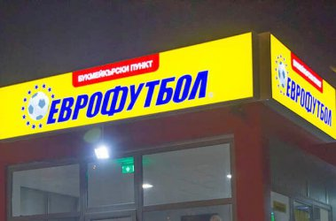 Държавата закрива и бизнеса на Божков със спортните залагания