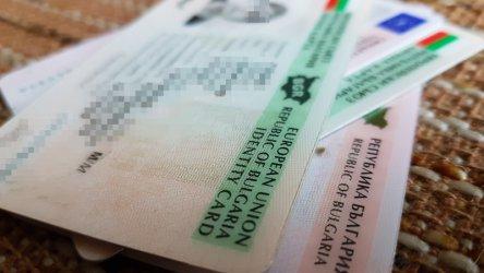 Удължава се валидността на част от личните документи