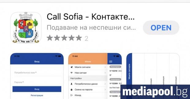 Столичани могат да използват безплатното мобилно приложение на платформата на