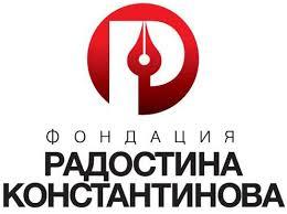 """Стартират номинациите за разследваща журналистика на фондация """"Радостина Константинова"""""""