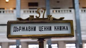 Провали се новият търг за 200 млн. лв. вътрешен държавен дълг