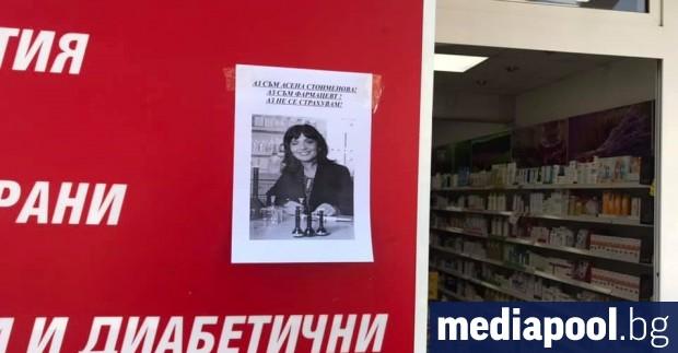 Българският фармацевтичен съюз(БФС) е информирал Фармацевтичната група на Европейския съюз(PGEU)за