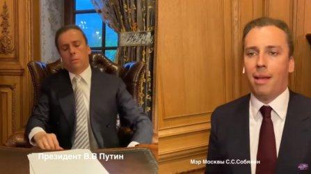Руски медии свалиха пародийно видео за Путин и Собянин след обаждане от Кремъл