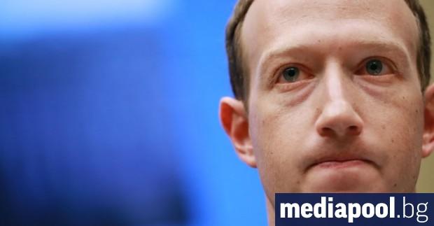 Ръководителят и основател на Фейсбук (Facebook) Марк Зукърбърг заяви, че