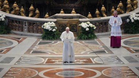 Папа Франциск: Всичко ще бъде различно след пандемията