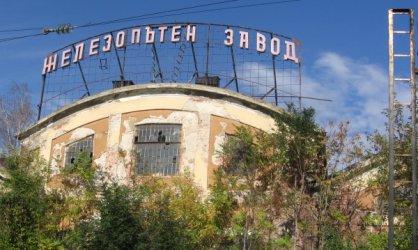 Прокуратурата се сети за ЖП завода на Васил Божков