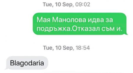 """Божков отказал """"поддръжка"""" на Манолова, Б.Б. му благодарил"""