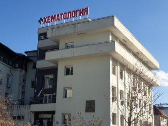 Хематологичната болница възобновява приема на пациенти