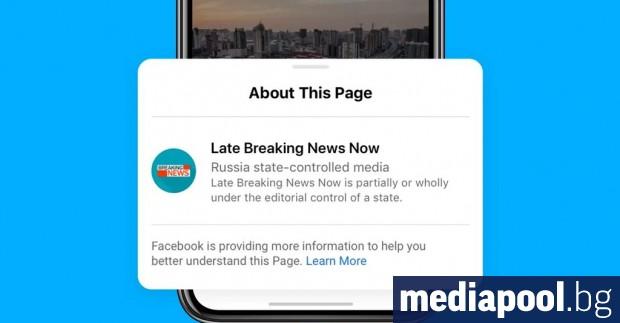 Фейсбук започва да маркира страниците в социалната мрежа на медии