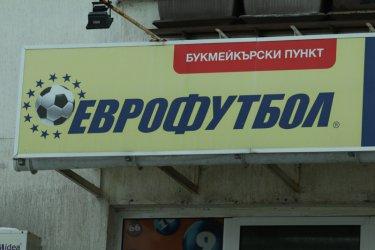 """Лицензът на """"Еврофутбол"""" окончателно е отнет"""