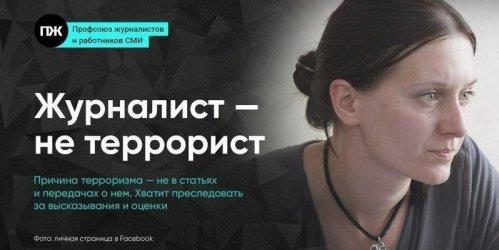 """Руски съд """"само"""" глоби журналистката Прокопиева"""