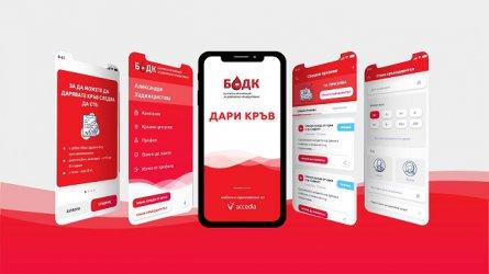 Мобилно приложение улеснява връзката между кръводарители и нуждаещи се