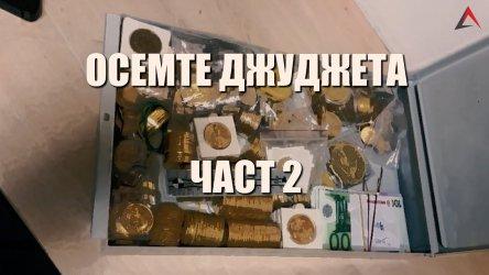 """""""Осемте джуджета"""" 2: Как спецпрокуратурата фабрикува документи и изчезва злато"""