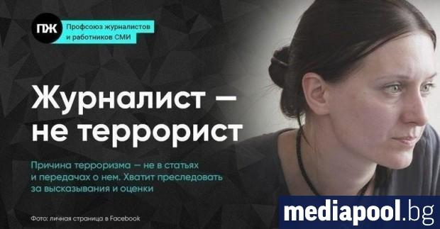 Руската прокуратура поиска днес шестгодишна присъда за журналистка, обвинена в