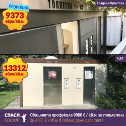 Четири тоалетни за 460 хил. лв. лева в София. ГЕРБ: Свиквайте