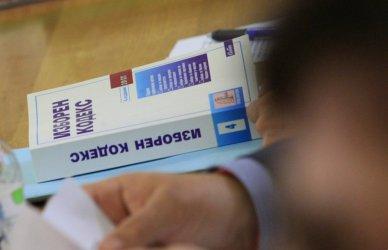 Поправките на ГЕРБ в Изборния кодекс ще доведат до хаос