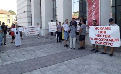 Протест в Пловдив отложи избора на шеф на онкоцентъра