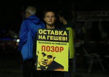 Ден 88: Офисите на ГЕРБ и патриотите стават мишена на протеста