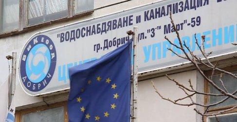 ВиК холдингът обеща да плати дълговете на водните оператори в Добрич и Шумен
