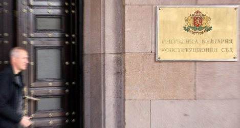 КС ще решава законна ли е конституционната комисия на ГЕРБ