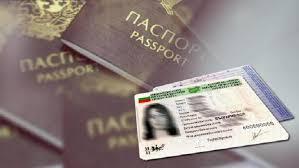 Изтекли лични документи ще се сменят до 31 януари 2021 г.