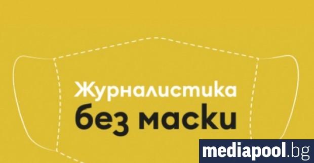 Външният политически натиск върху журналистите в България е много по-силен