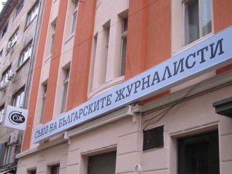 Полицията прояви интерес към Съюза на българските журналисти