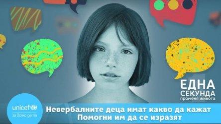 Стартира кампания в помощ на 15 000 деца с трудности да говорят