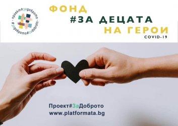 Инициативата #ЗаДоброто създава фонд за подкрепа на децата на починали от Covid-19 медици и учители