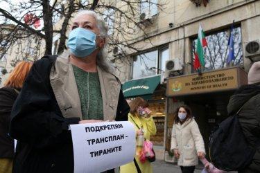 Трансплантирани пациенти на протест пред МЗ срещу преместване на клиника (галерия)