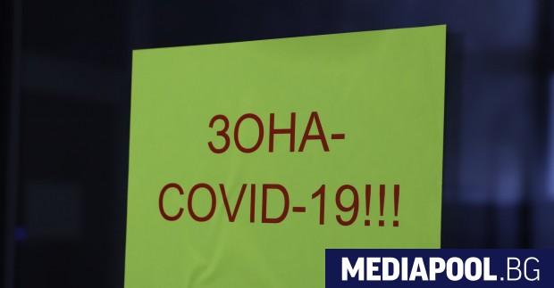 Нови 552 случая на коронавирусна инфекция са установени през последното