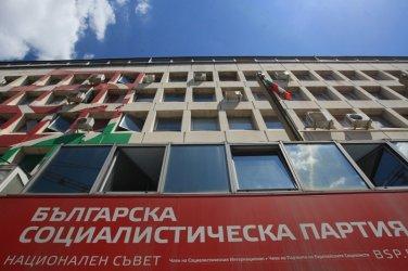 И ръководството на БСП-Перник се отказа от листите за депутати