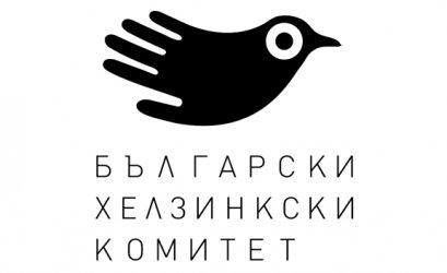 БХК принуди главния прокурор да публикува списъка на вътрешните си заповеди