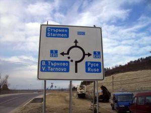Само любимите на властта фирми участват в търга за магистралата Русе - Велико Търново