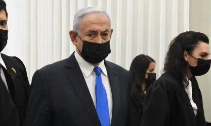 Подновен бе процесът срещу Нетаняху за корупция
