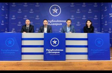 """""""Републиканци за България"""" с девет предложения за правосъдна реформа"""