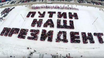 Флашмоб акции в подкрепа на Путин из цяла Русия. Участниците често не знаят къде отиват